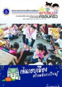จดหมายข่าว ฉบับเดือนเมษายน-พฤษภาคม 2562